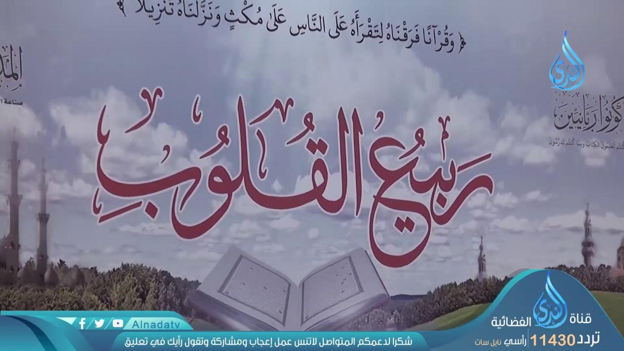 الندى:القرآن | ح1| ربيع القلوب | الشيخ محمد حسين يعقوب