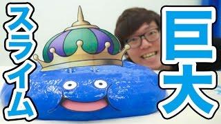 【巨大】リアルキングスライム作ってみた! thumbnail
