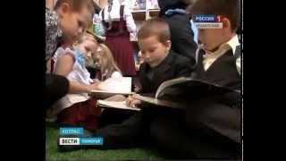 В детской библиотеке г. Котласа - День открытых дверей