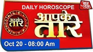 Aapke Taare    Daily Horoscope   Oct 20, 2019