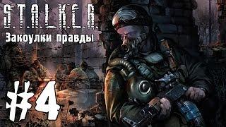 S.T.A.L.K.E.R. Закоулки правды 4 - Бандитская Долина