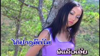 ຮັກກໍ່ບອກບໍ່ຮັກກໍ່ບອກ. Sing by: Pon Champa