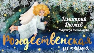 Рождественская история - Дюжев Дмитрий, Мельянцова Надежда | Новогодий клип для каждой семьи | 3+