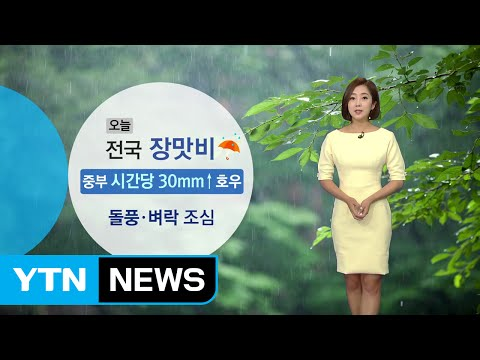 [날씨] 오늘 전국 장맛비...중부 시간당 30mm↑ / YTN