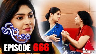 Neela Pabalu - Episode 666 | 20th January 2021 | Sirasa TV Thumbnail