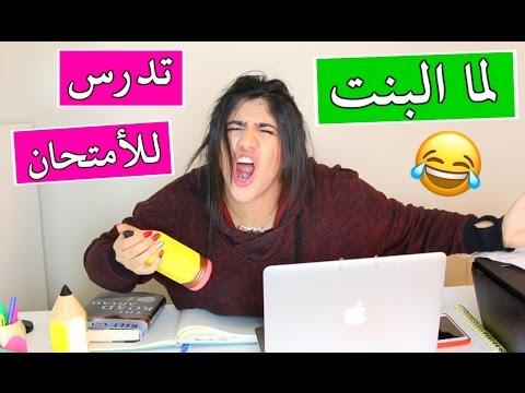 لما البنت تدرس للأمتحان | When a Girl Studies for a Test