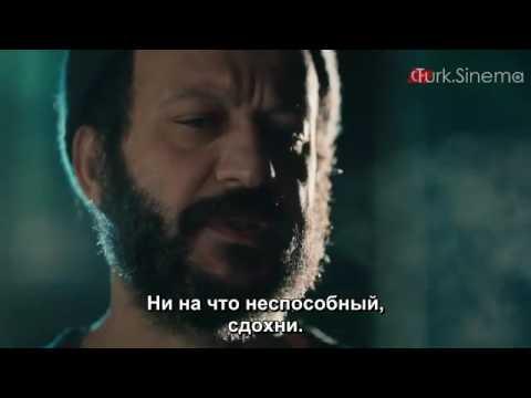 Внутри 3 серия СУБТИТРЫ Içerde 3 bölüm