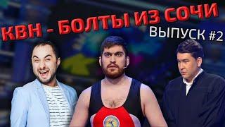 КВН БОЛТЫ ИЗ СОЧИ Выпуск 2