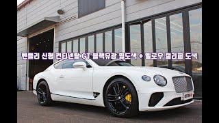 벤틀리 신형 컨티넨탈 GT 블랙유광 휠도색 + 옐로우 …