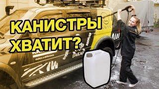 Керхер: Сколько нужно воды для мытья машины?