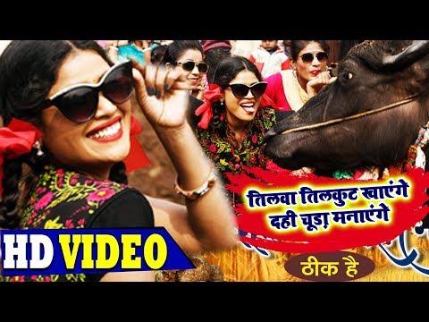 2019 मकरसंक्रांति का लोटपोट करदेने वाला वीडियो | Khushboo Uttam | Makar Sankranti Spacial Song 2019