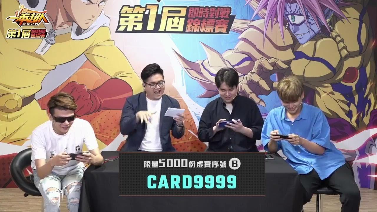 【20200621】一拳超人遊戲直播 陳零九 孫生 720P