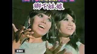 1969年 Rita Chao(凌雲)and Sakura Teng(櫻花) - 「乡下姑娘」专辑 (4首)