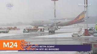 """""""Победа"""" назвала штатной ситуацию с самолетом во Внукове - Москва 24"""