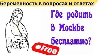 Подготовка к родам. Где можно родить в Москве бесплатно?