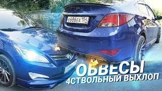 Это BMW или Солярис? ОБВЕС и ВЫХЛОП на Hyundai Solaris