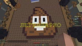 10 НУБОВ ТРОЛЯТ СВОЕЙ КАКАШКОЙ НА БИЛД БАТЛЕ (Minecraft Build Battle Trolling ) МАЙНКРАФТ ТРОЛЛИНГ
