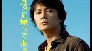 2016年 春の新ドラマ速報 4月スタート月9ドラマに 福山雅治が帰って来る...