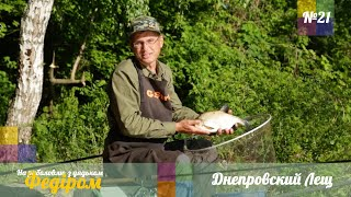 Днепровский Лещ Рыбалка с Дядей Федором 21