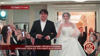Свадьба дочери Александра Серова: эксклюзивное видео. Пусть говорят. Фрагмент выпуска от 23.05.2019
