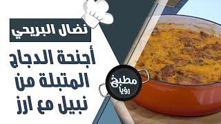 أجنحة الدجاج المتبلة من نبيل مع ارز بنكهة الشواء - نضال البريحي