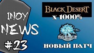 💥INOY NEWS💥 Black Desert РЕЙТЫ х1000% 💥 НОВЫЙ ПАТЧ Final Fantasy XIV!