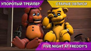 Упоротый трейлер: Five Night at Freddy's