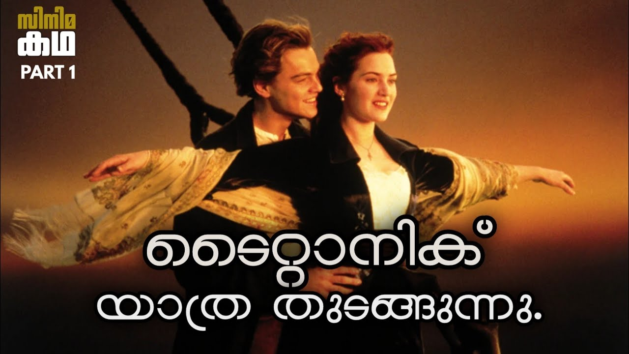 Download ടൈറ്റാനിക് സിനിമയുടെ കഥ മലയാളത്തിൽ 🚢Part1🚢Titanic movie explained in malayalam 🚢Movieflix Malayalam