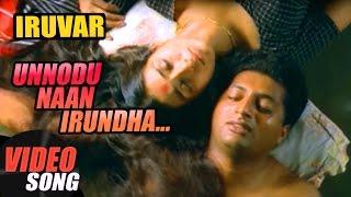 Unnodu Naan Video Song   Iruvar Tamil Movie Songs   Prakash Raj   Tabu   AR Rahman   Music Master