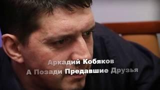 #Аркадий Кобяков – А Позади Предавшие Друзья