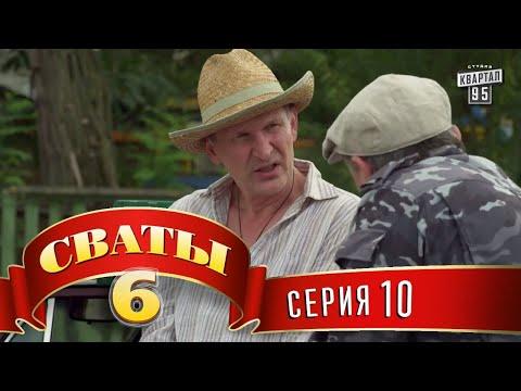 Сваты 6 (6-й сезон, 10-я серия) - Видео онлайн