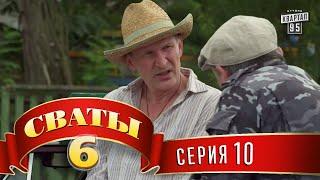 Сваты 6 (6-й сезон, 10-я эпизод)