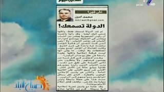الدولة تسمعك .. مقال للكاتب الصحفي محمد أمين بالمصري اليوم