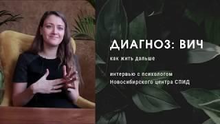 диагноз: ВИЧ. Как жить дальше. На вопросы отвечает психолог центра СПИД. Эпидемия в России.