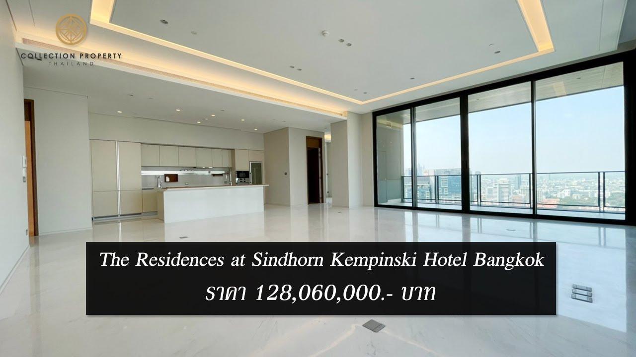 The Residences at Sindhorn Kempinski Hotel Bangkok ซูเปอร์ลักชัวรีคอนโดใจกลางกรุงเทพฯ