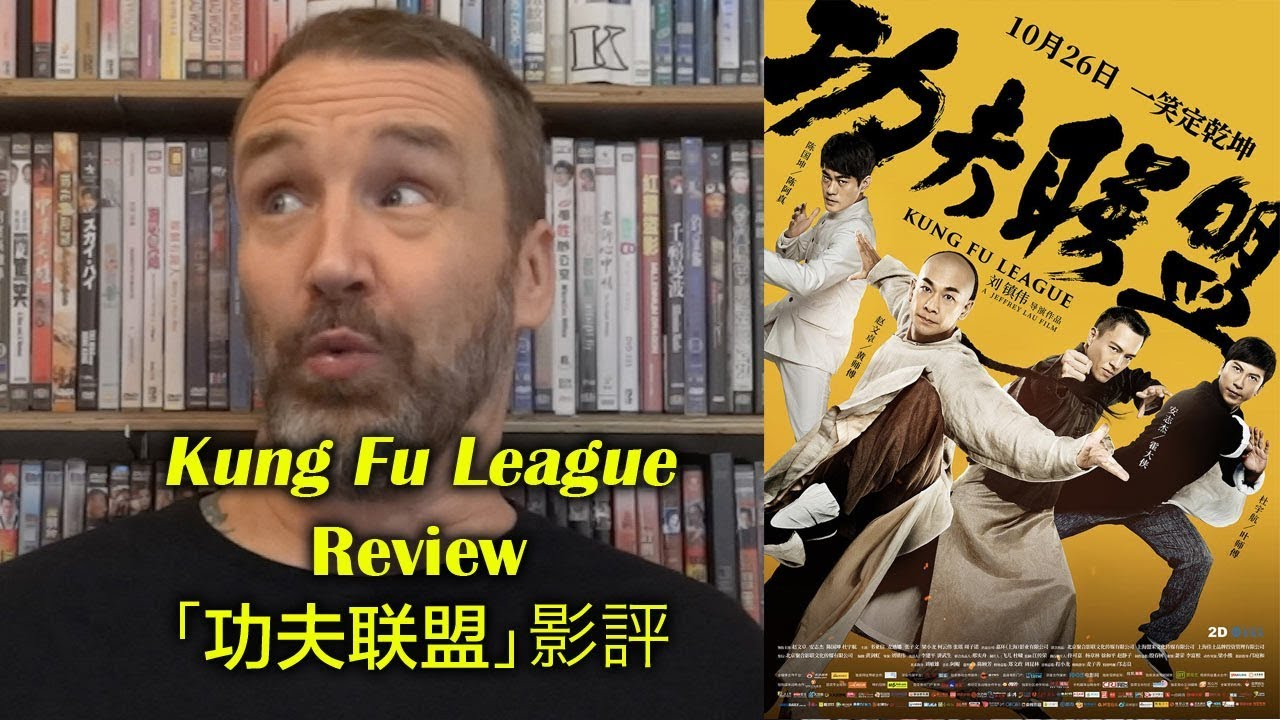 Download Kung Fu League/功夫联盟 Movie Review
