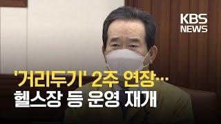 거리두기 연장·5인이상 모임금지 계속…다중이용시설 조건부 운영 재개 / KBS