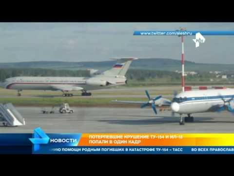 Фото смерти: Потерпевшие крушение Ту-154 и Ил-18 попали в один кадр