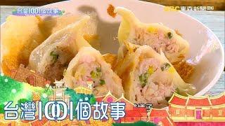 爸爸味道的冰花煎餃 驚艷顧客味蕾 part3 台灣1001個故事