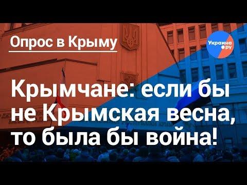 5 лет Крымской весне: без Украины стало лучше