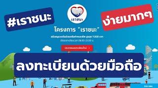 สอนวิธีลงทะเบียนเราชนะ www.เราชนะ.com ง่ายๆด้วยโทรศัพท์มือถือ เช็คสิทธิ์เราชนะได้เลย  29 มกราคม 2564
