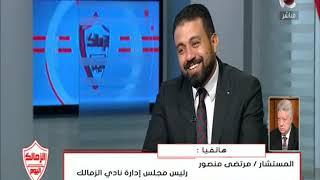 المستشار مرتضي منصور رئيس نادي الزمالك يكشف عن اسم المدير الفني الجديد للزمالك والجهاز المعاون له