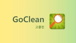 고클린 설치방법(How to download Gocle…