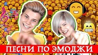 ЮТУБЕРЫ УГАДЫВАЮТ ПЕСНИ ПО ЭМОДЖИ/МИМИМИЖКА/ЯНГЕР