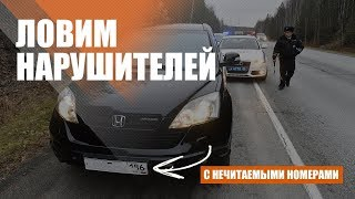 ловим водителей-хитрецов, скрывающих номера авто