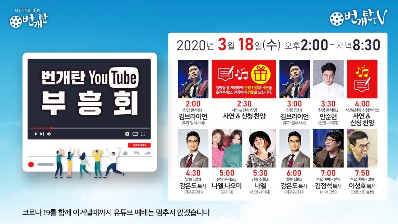 3월 18일 수요일 번개탄 유튜브 부흥회
