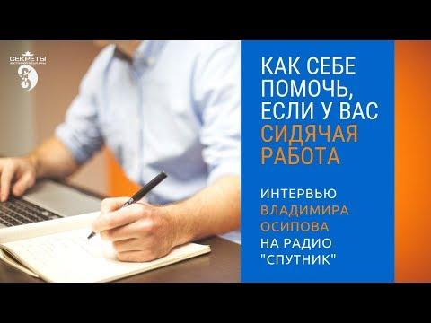Владимир Осипов о полезных практиках при сидячей работе. Интервью московскому радио.