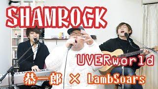 恭一郎氏とのコラボで、UVERworldのSHAMROCKを歌って演奏しました! 恭...