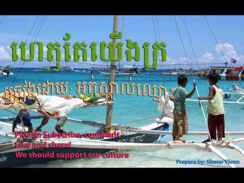 keo sarath   song mp3   Het Tea Yerng Krok   YouTube 720p