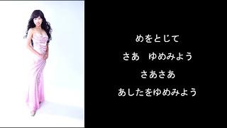 【童謡】夢のなか 歌:諏訪桃子